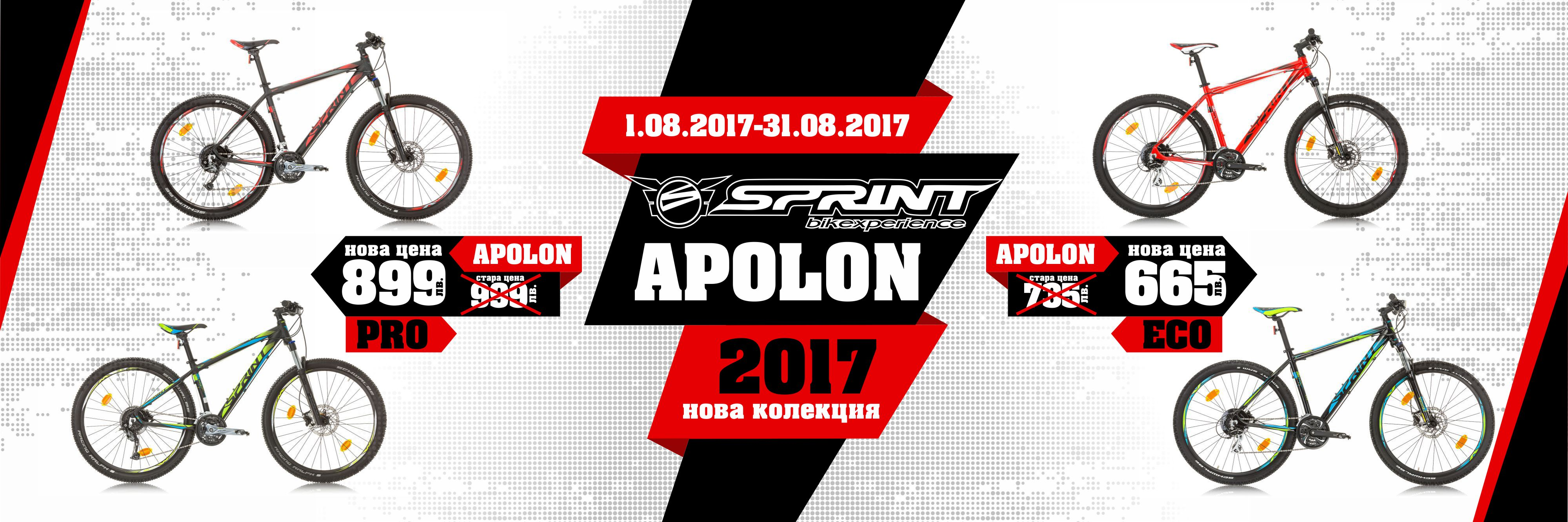 Промоция на Sprint Apolon - promociq-na-sprint-apolon